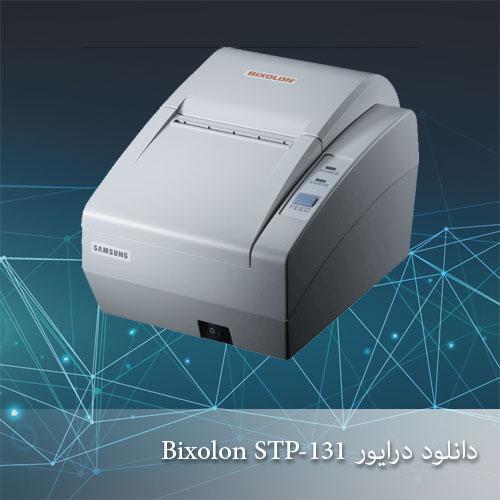 دانلود درایور Bixolon STP-131 بیکسلون