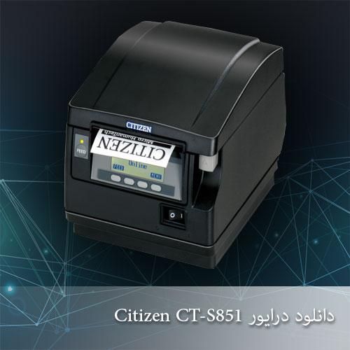 دانلود درایور فیش پرینتر Citizen CT-S851 سیتیزن