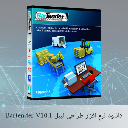 Bartender Enterprise Automation V10.1 بارتندر