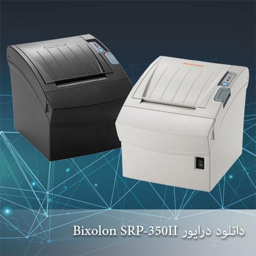 دانلود درایور Bixolon SRP-350II بیکسلون