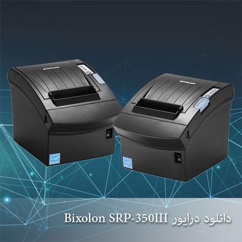 درایور Bixolon SRP-350III بیکسلون