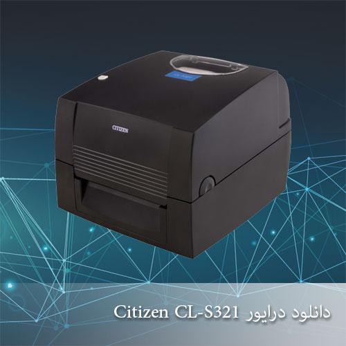 دانلود درایور لیبل پرینتر citizen cl-s321 سیتیزن