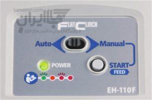 توانایی تنظیم دستگاه برای دوخت اتوماتیک یا غیر اتوماتیک