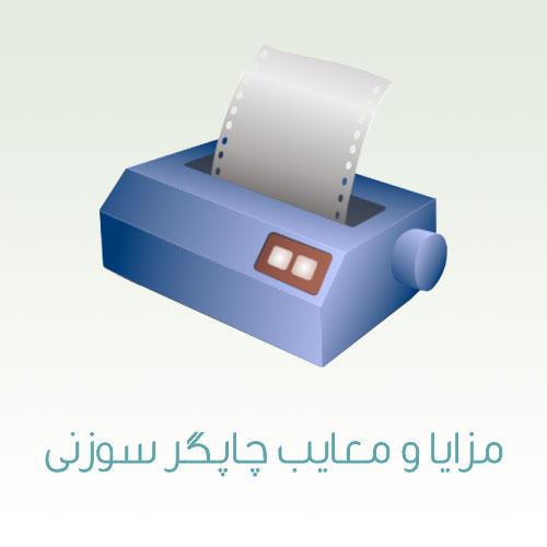 مزایا و معایب چاپگر سوزنی