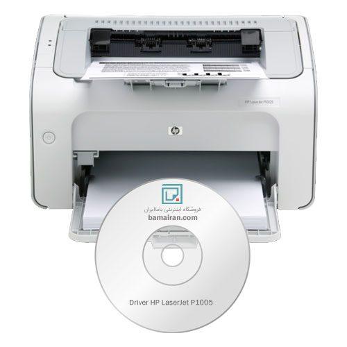 درایور پرینتر HP LaserJet P1005
