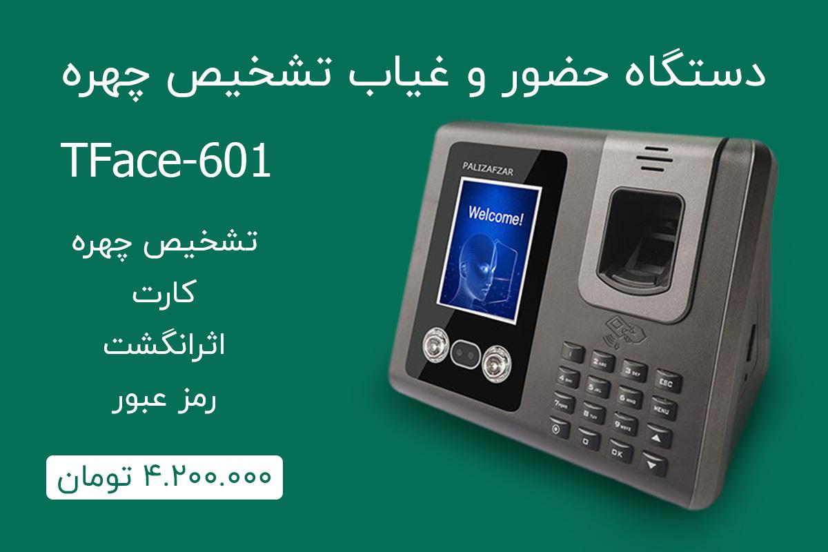 دستگاه حضور و غیاب TFace-601